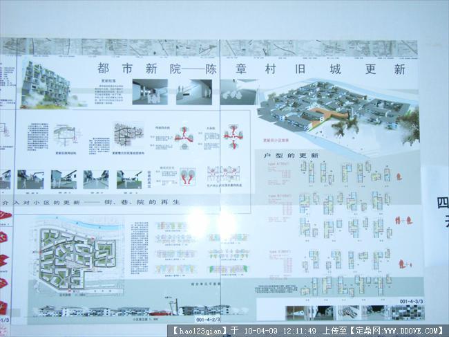 07年高层大学生设计展-某市文件展板办公楼建筑设计全国几张作业商务工艺图片