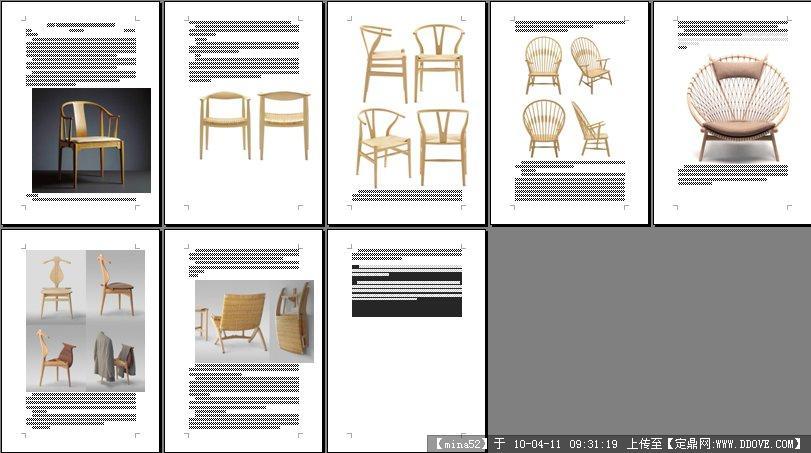 家具三视图手绘高清