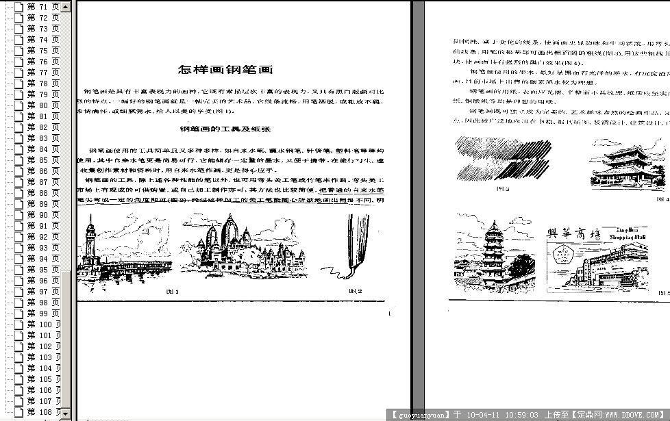 中外建筑钢笔画pdf电子书