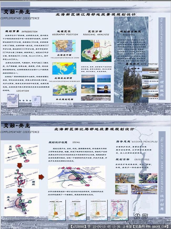 交融共生——北海新区景观设计展板5张-大图