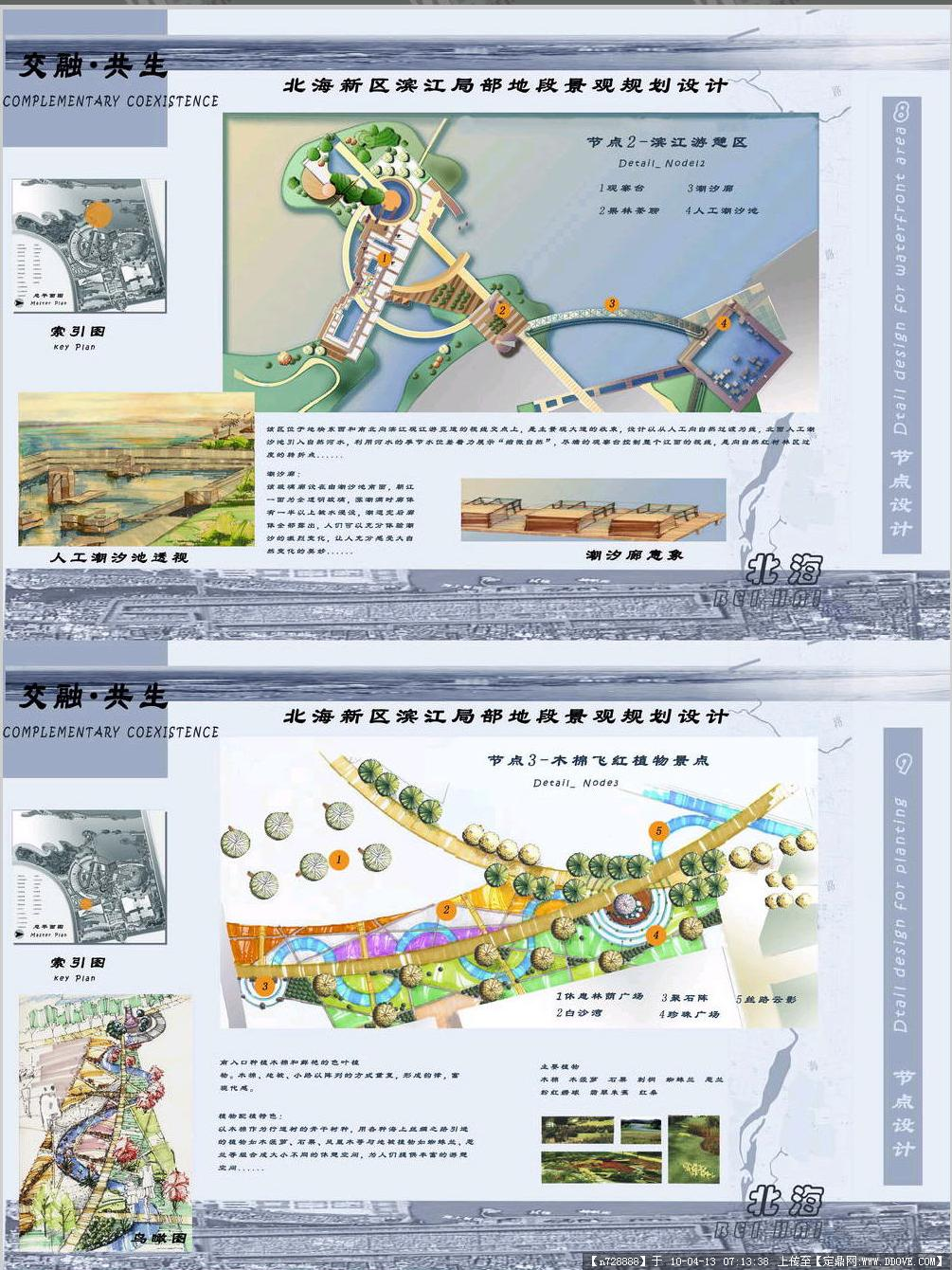 景观展板设计欣赏_图片素材库; 划设计-展板4张图片下载