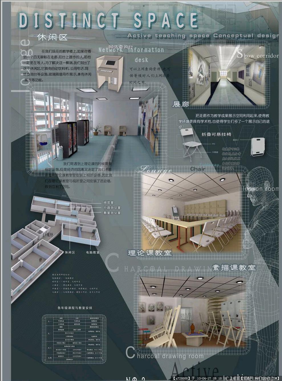 异度空间——活动教学空间概念设计-展板两张