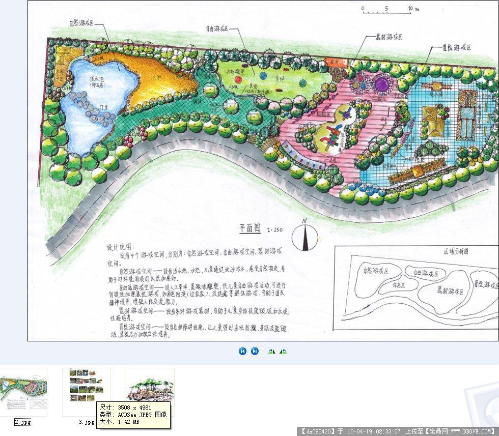定鼎网 定鼎园林 园林方案设计 公园景观 儿童游戏空间手绘设计方案