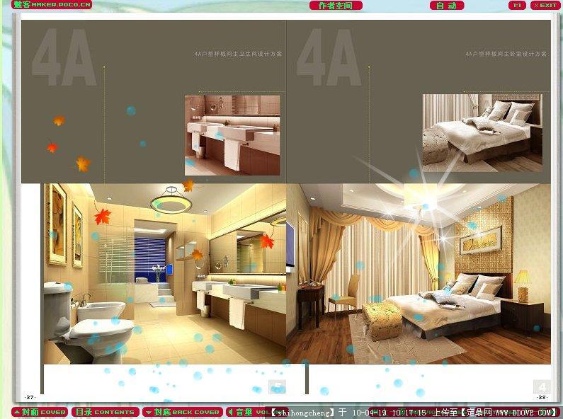室内设计电子杂志