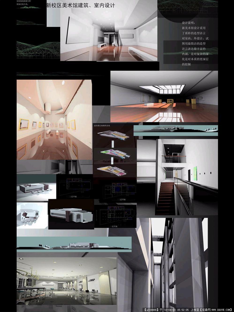 美术馆设计—学生作品-展板4张