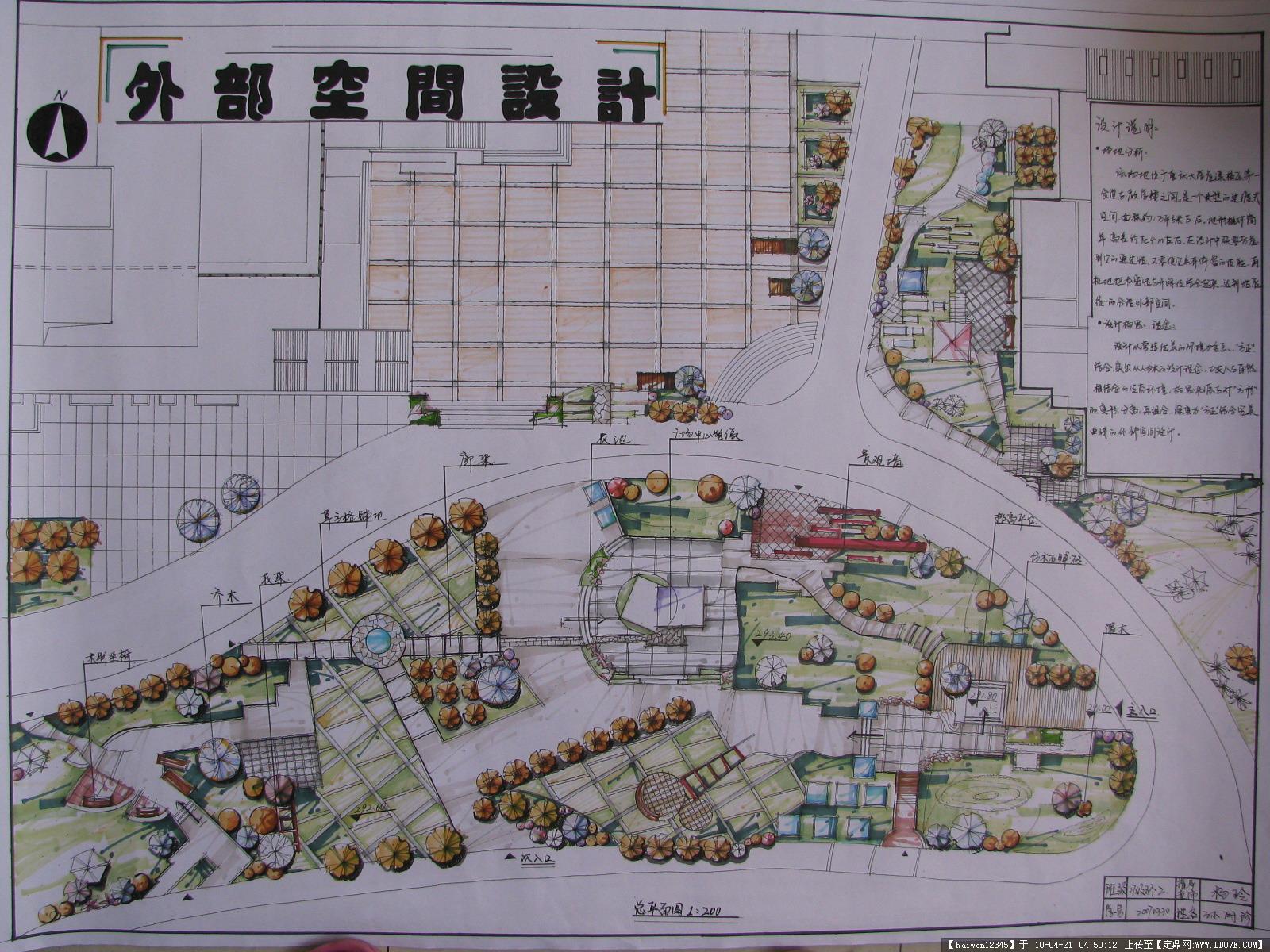 手绘街头绿地设计平面图分享展示