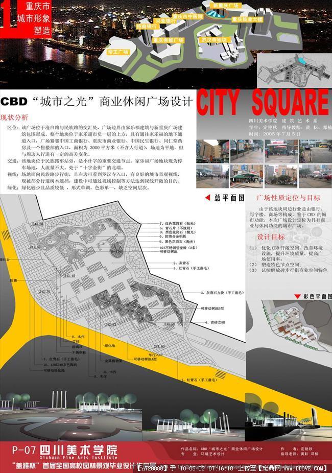 某商业休闲广场设计展板2张-大图的图片浏览,园林方案