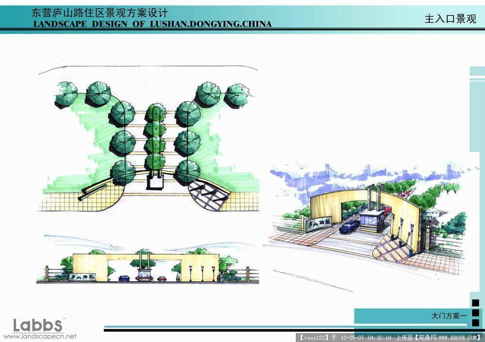东营某小区景观设计文本-清晰大图