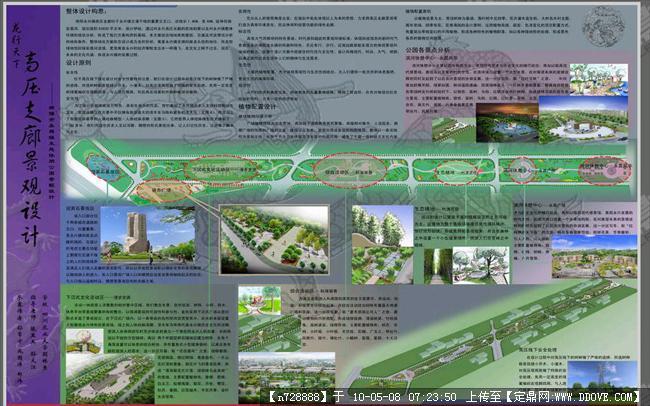 景观展板设计欣赏_景观设计展板模板