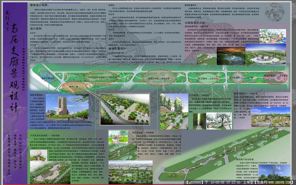 生态休闲公园景观设计展板一张-大图
