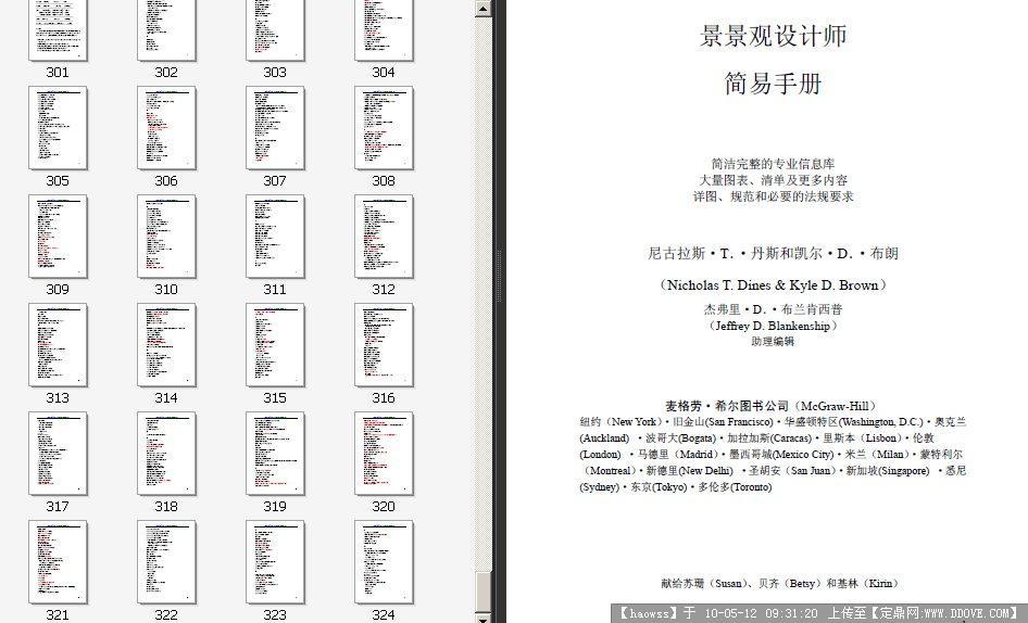 《景观设计师简易手册》