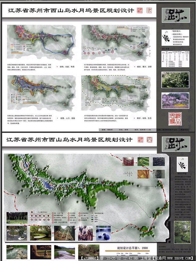 苏州水月坞景区规划设计-展板4张