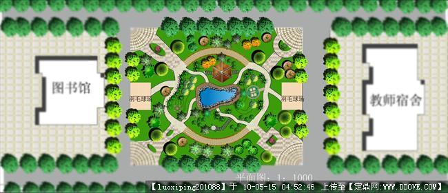 图书馆后草坪景观设计