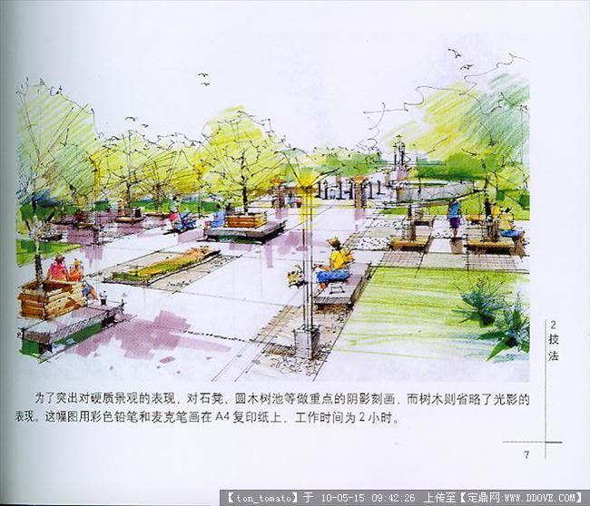 广场透视效果图