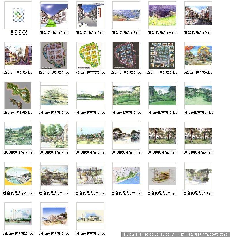 景观综合表现技法-手绘效果合集的下载地址,园林效 果