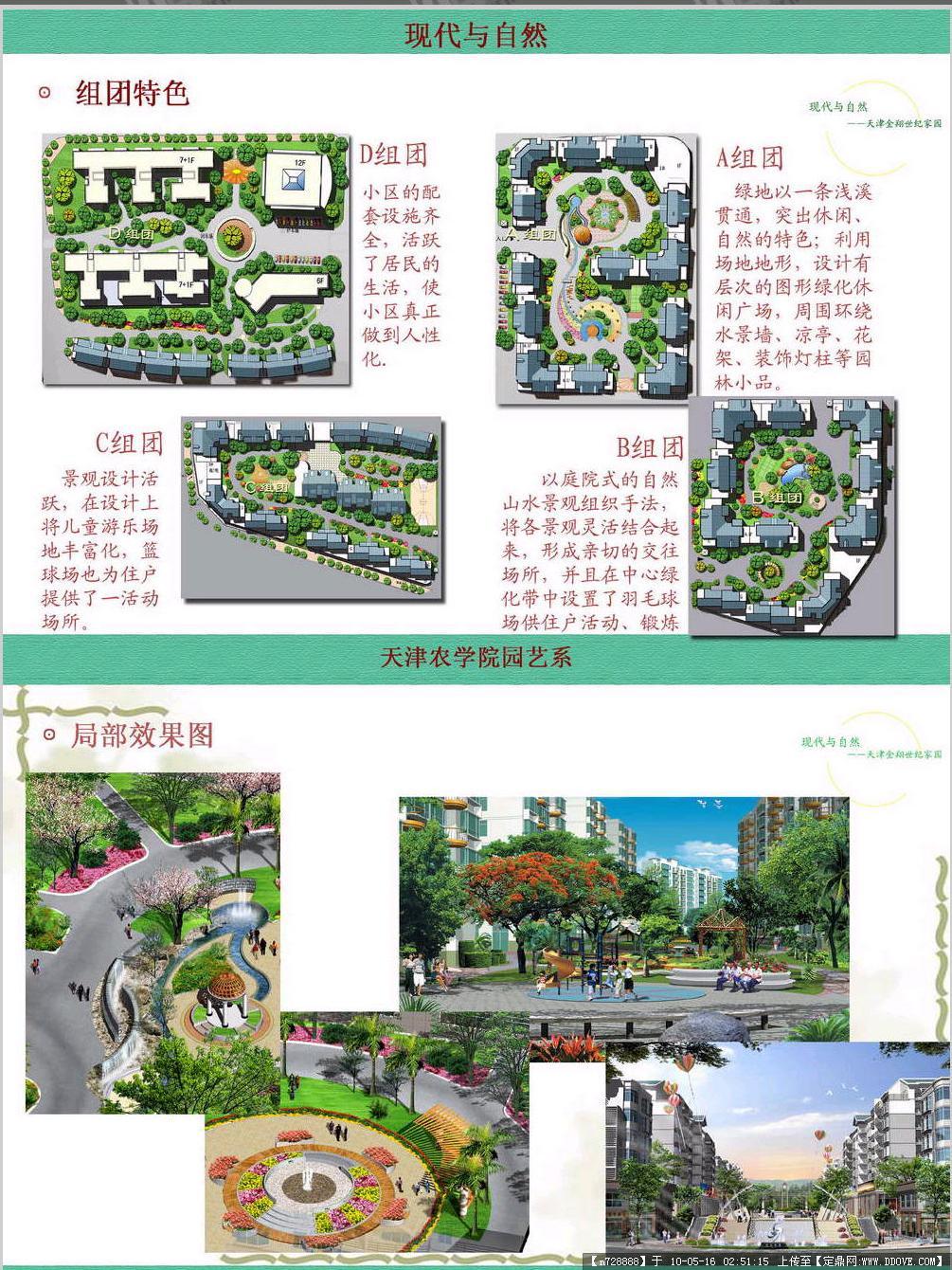 中式园林景观展板