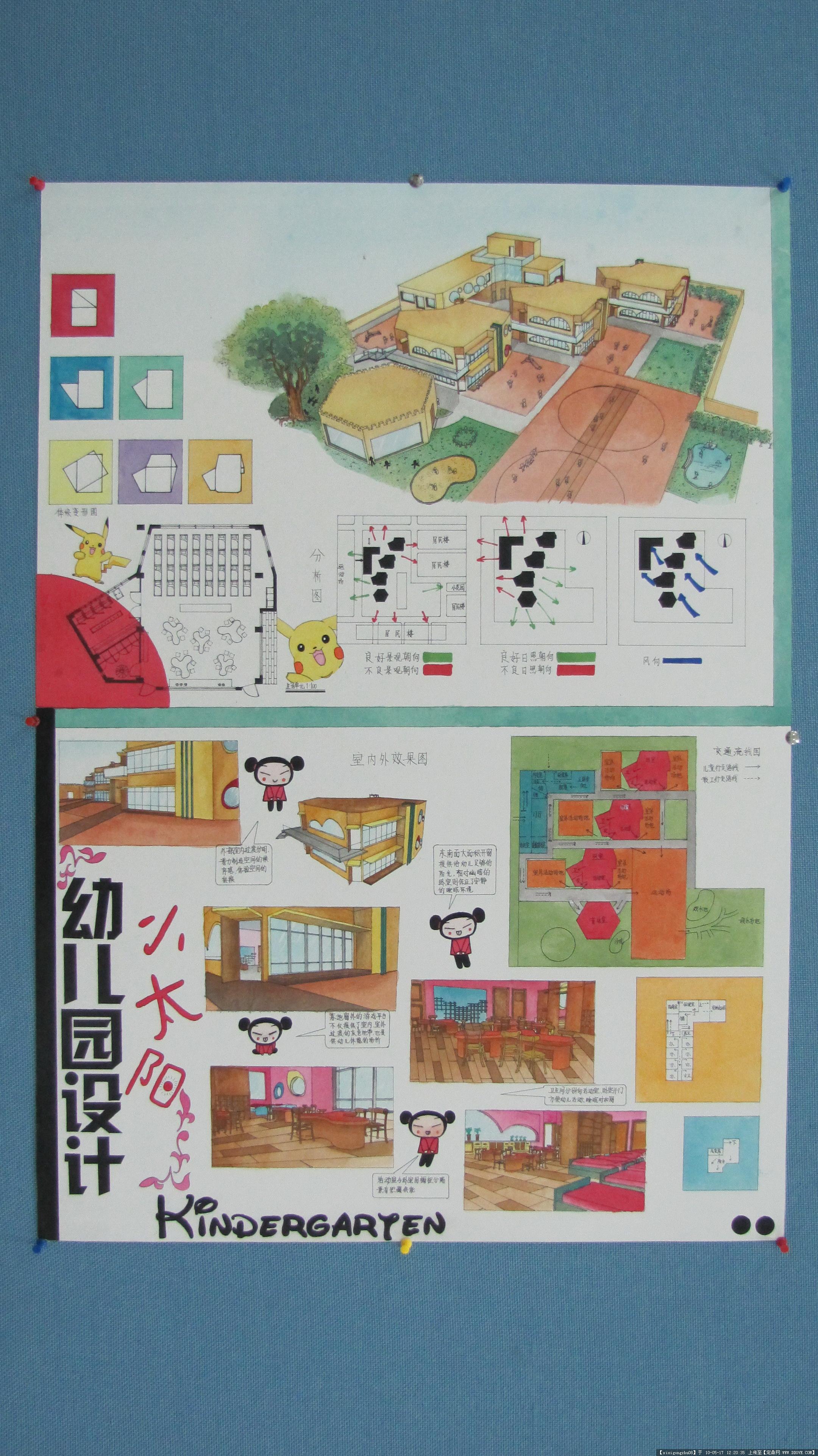 幼儿园设计手绘方案展板3张-大图的图片浏览,建筑方案