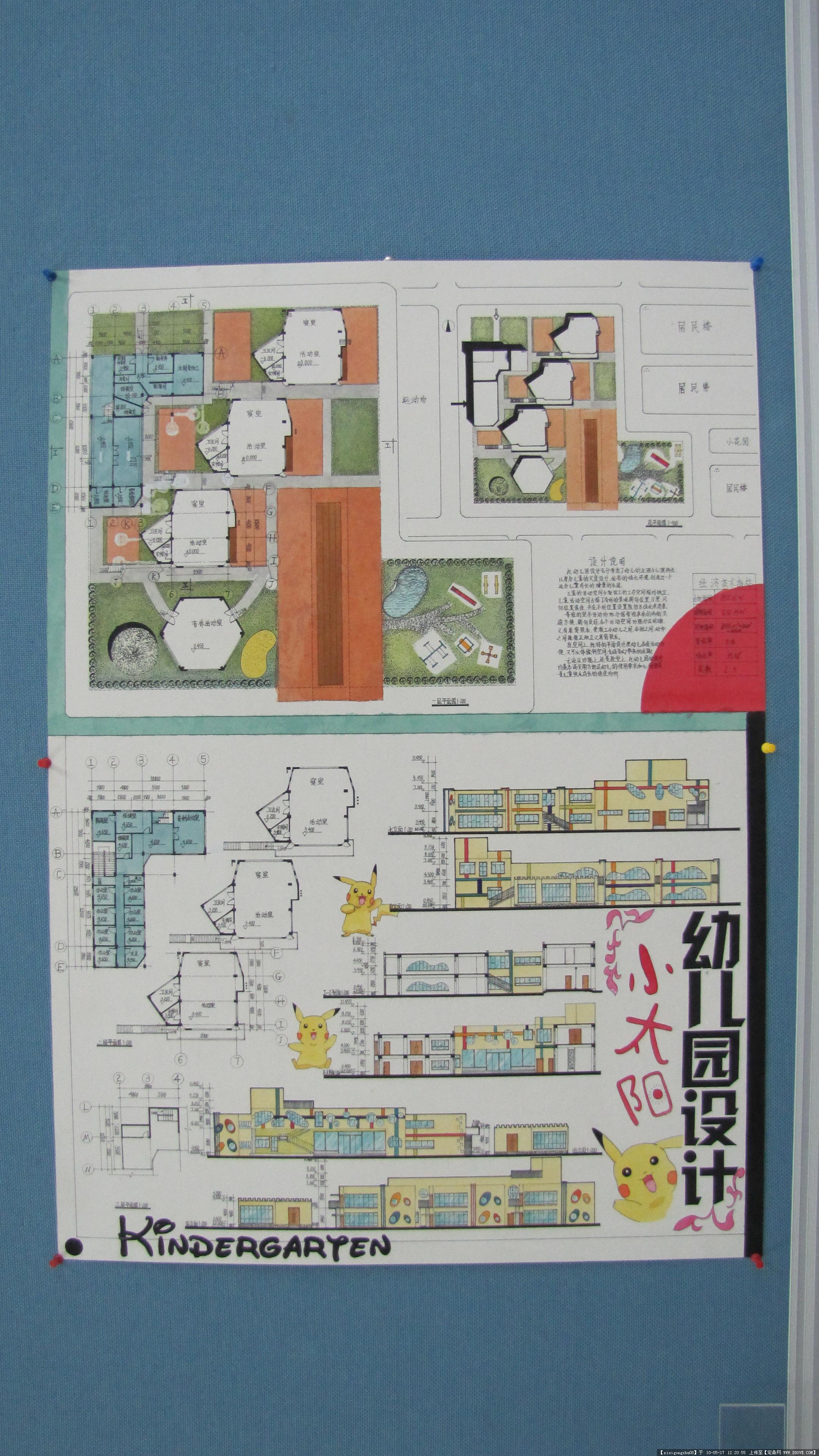 幼儿园设计手绘方案展板3张-大图