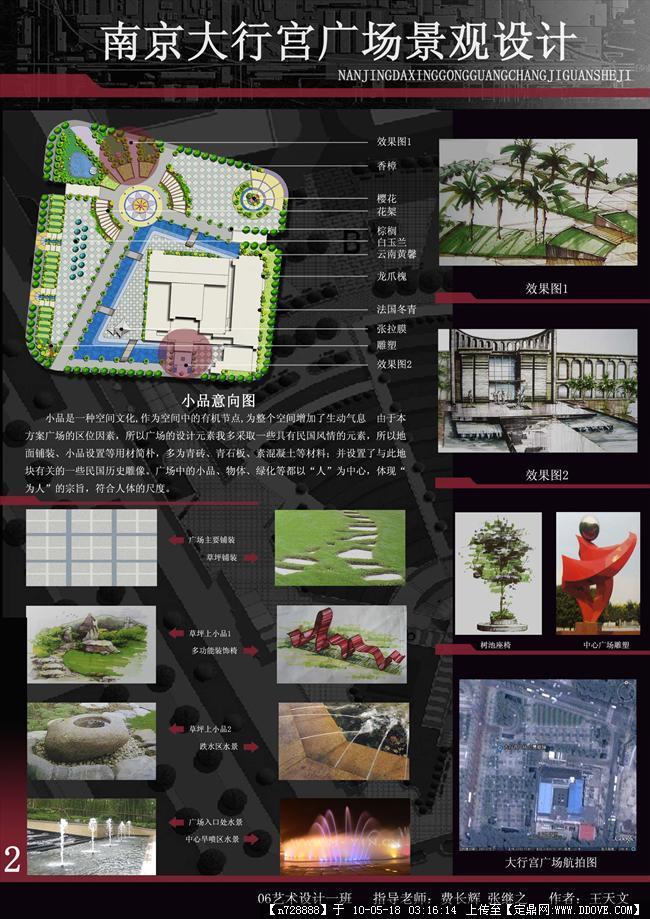 大行宫广场设计排版-展板2张-大图