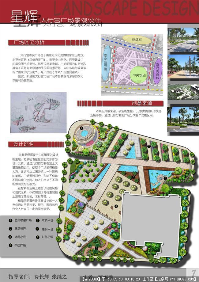 景观设计展板背景_景观设计展板