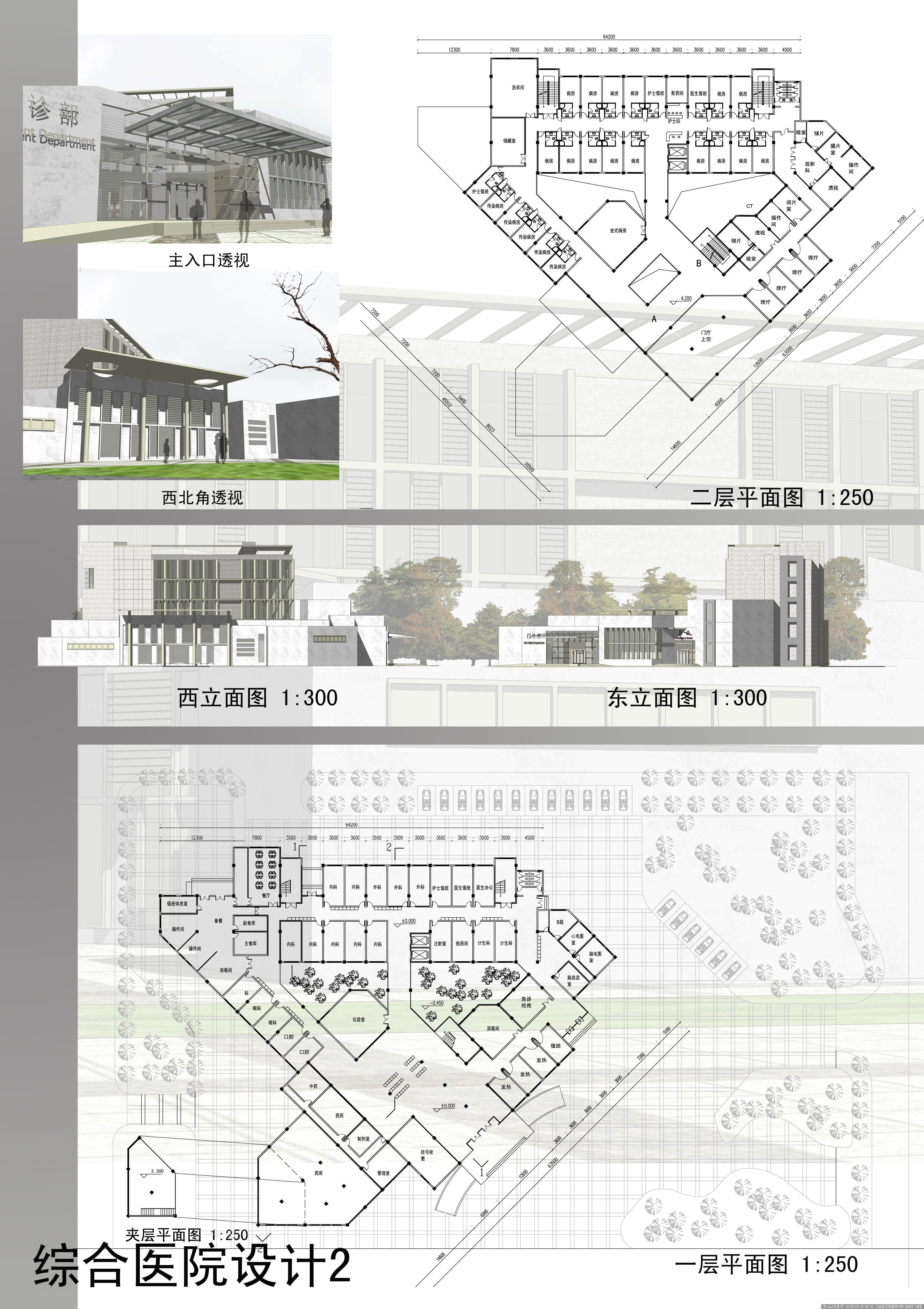某校区综合医院设计展板3张-大图