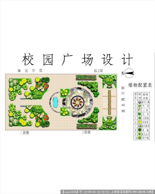 校园广场设计