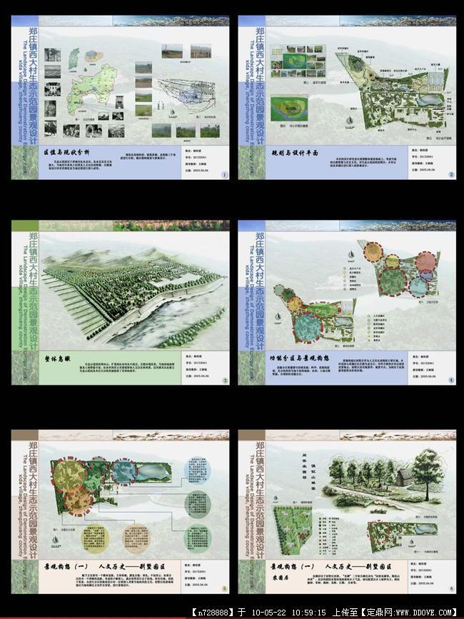 景观设计展板背景_景观设计展板模板