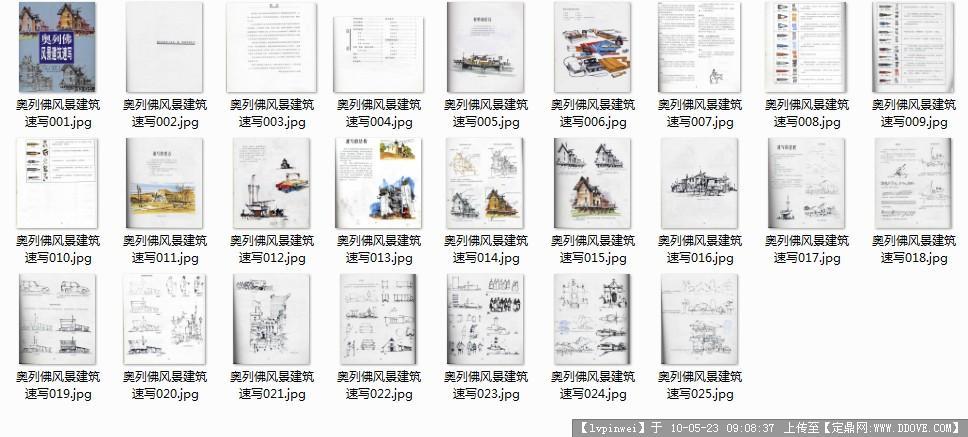 《奥列佛风景建筑速写》手绘教程1