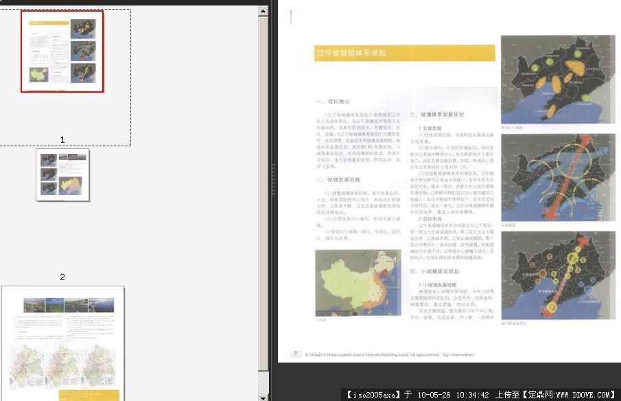 辽宁省城镇图纸v城镇PDF图纸()毛衣体系十字绣幼儿