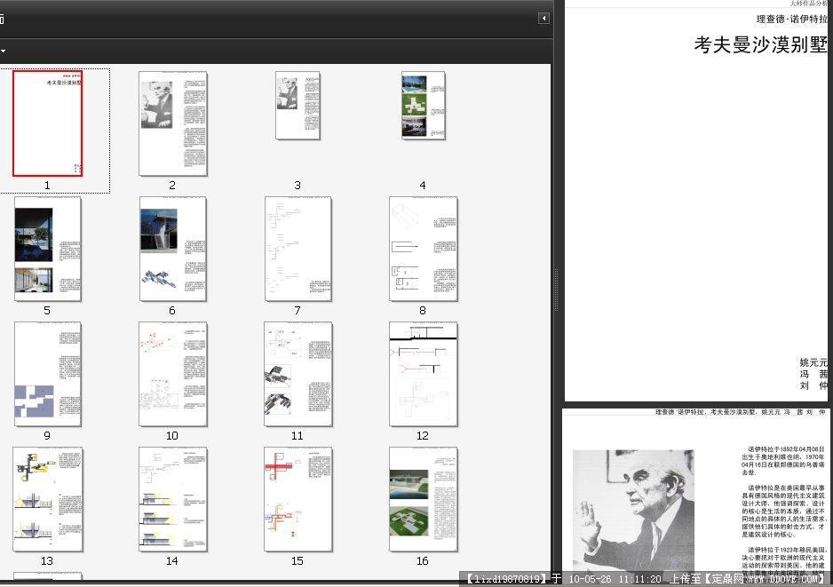 cf迅雷下载_07-诺依特拉-考夫曼沙漠别墅PDF电子图书的下载地址,建筑图书 ...