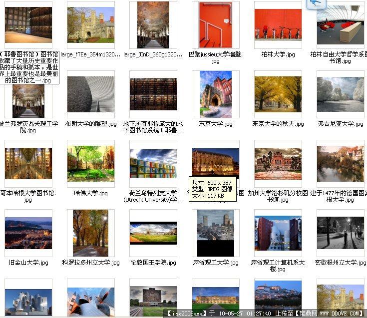 世界大学标志建筑物图片
