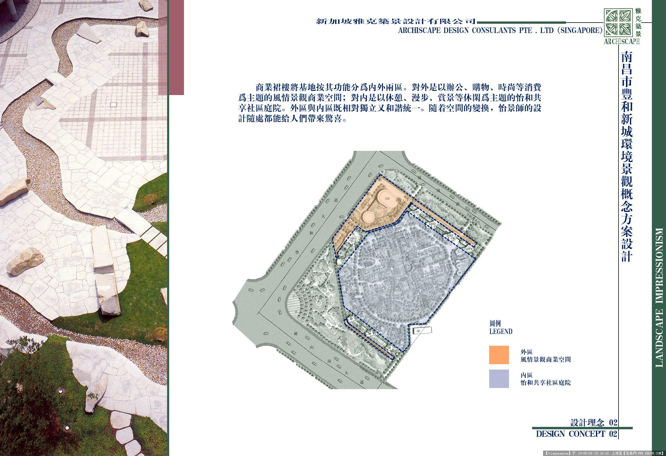 某居住区景观设计文本图片