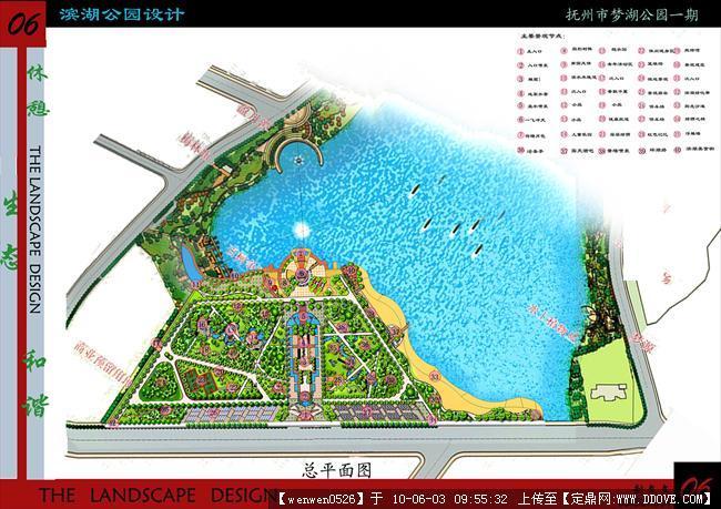 定鼎网 定鼎园林 园林设计文本 公园景观; 环湖公园设计图片分享图片
