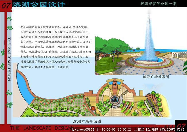 毕业设计(景观)-滨水公园文本-大图