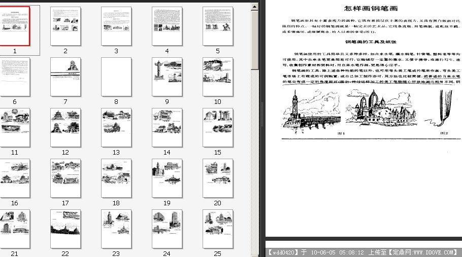 《中外现代风景建筑钢笔画》pdf电子书