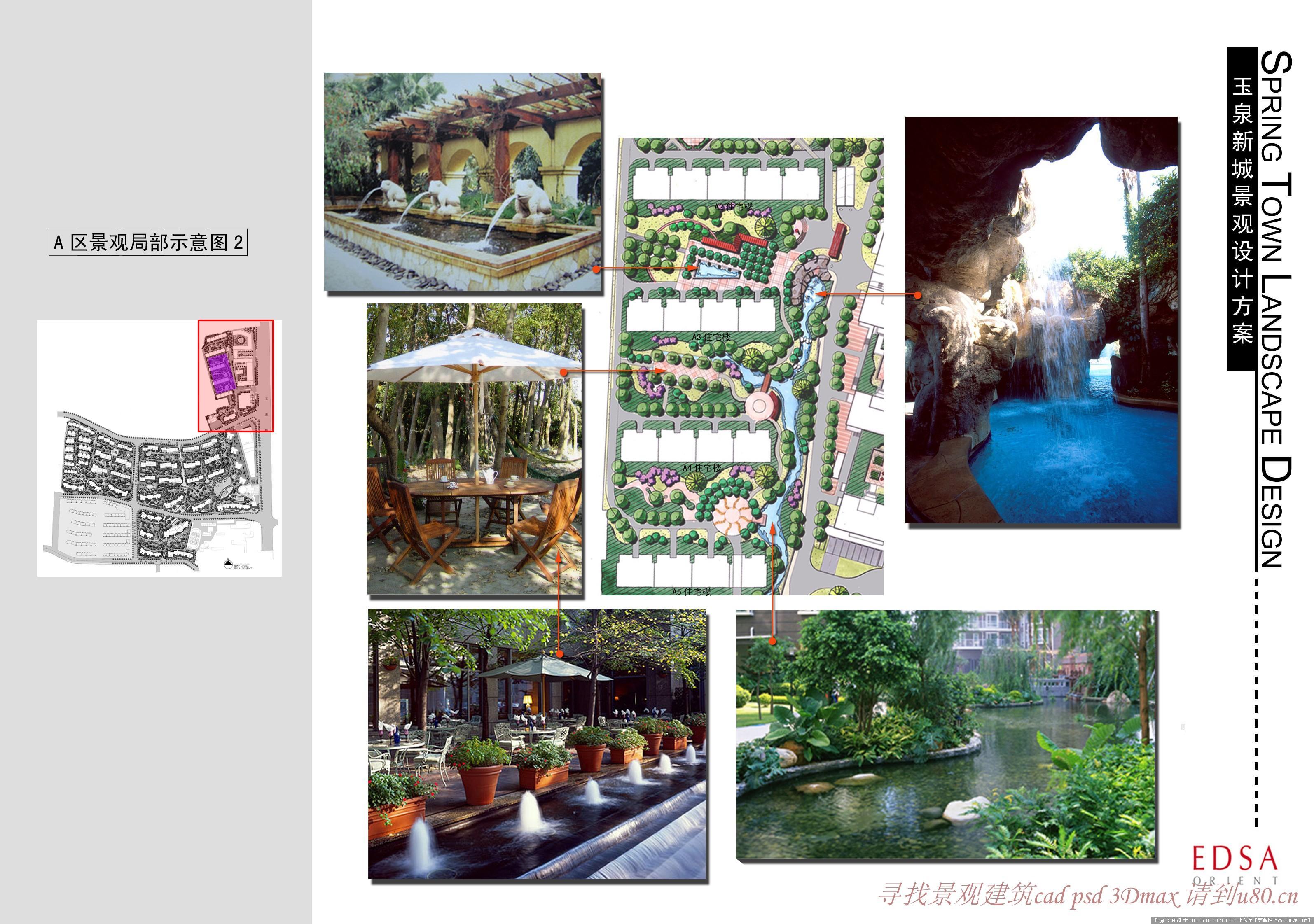 玉玲居住区景观设计方案文本