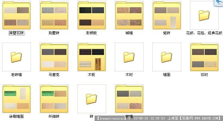 定鼎网 定鼎素材 材质贴图 其他综合 sketchup材质-比较全的su素材
