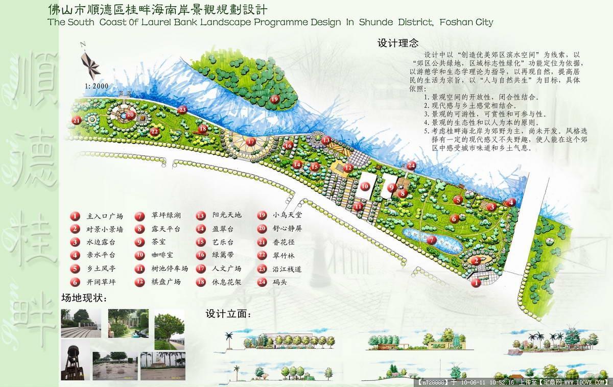 滨水景观规划设计-展板两张-大图图片