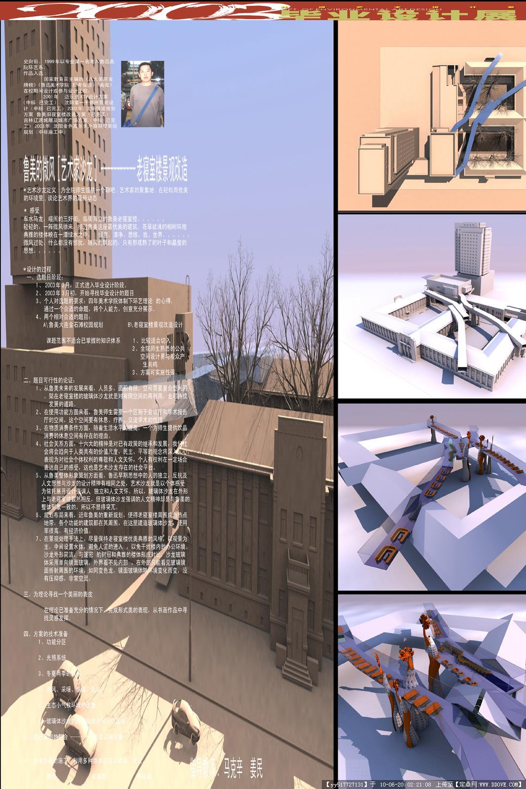 高校建设设计方案-毕业设计展板10张-大图