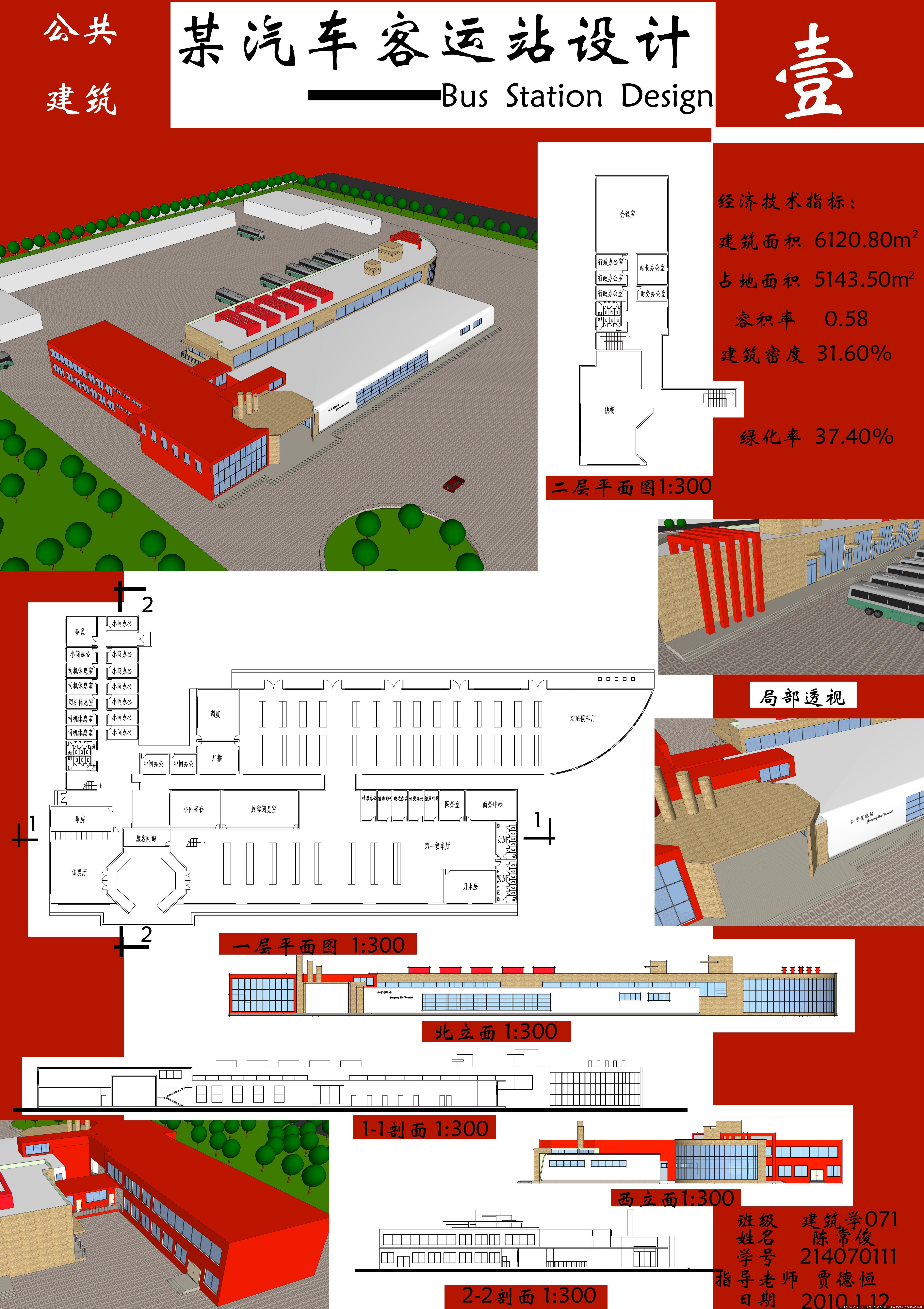 汽车站设计展板-大图