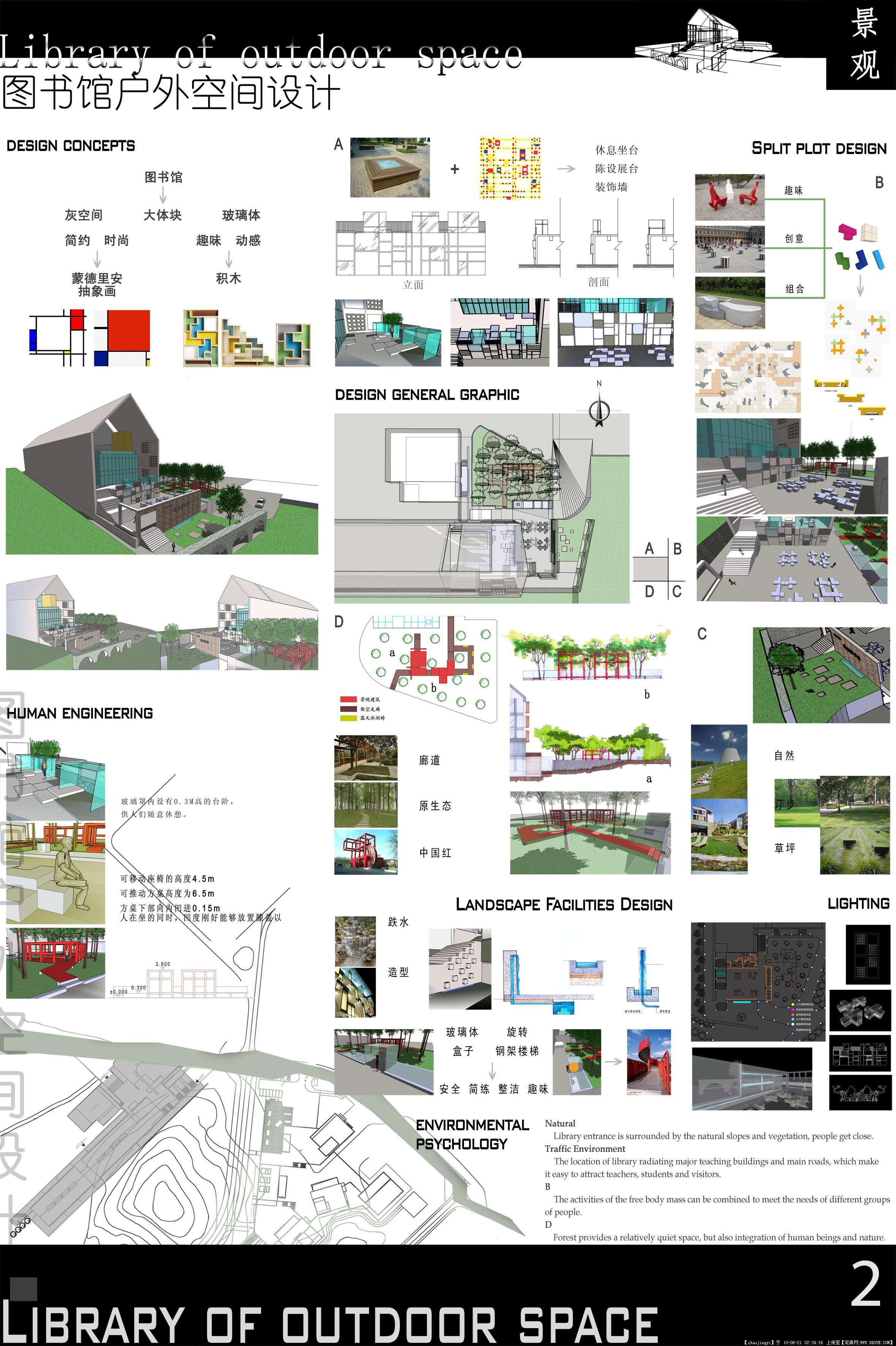 图书馆户外空间-版式2.jpg