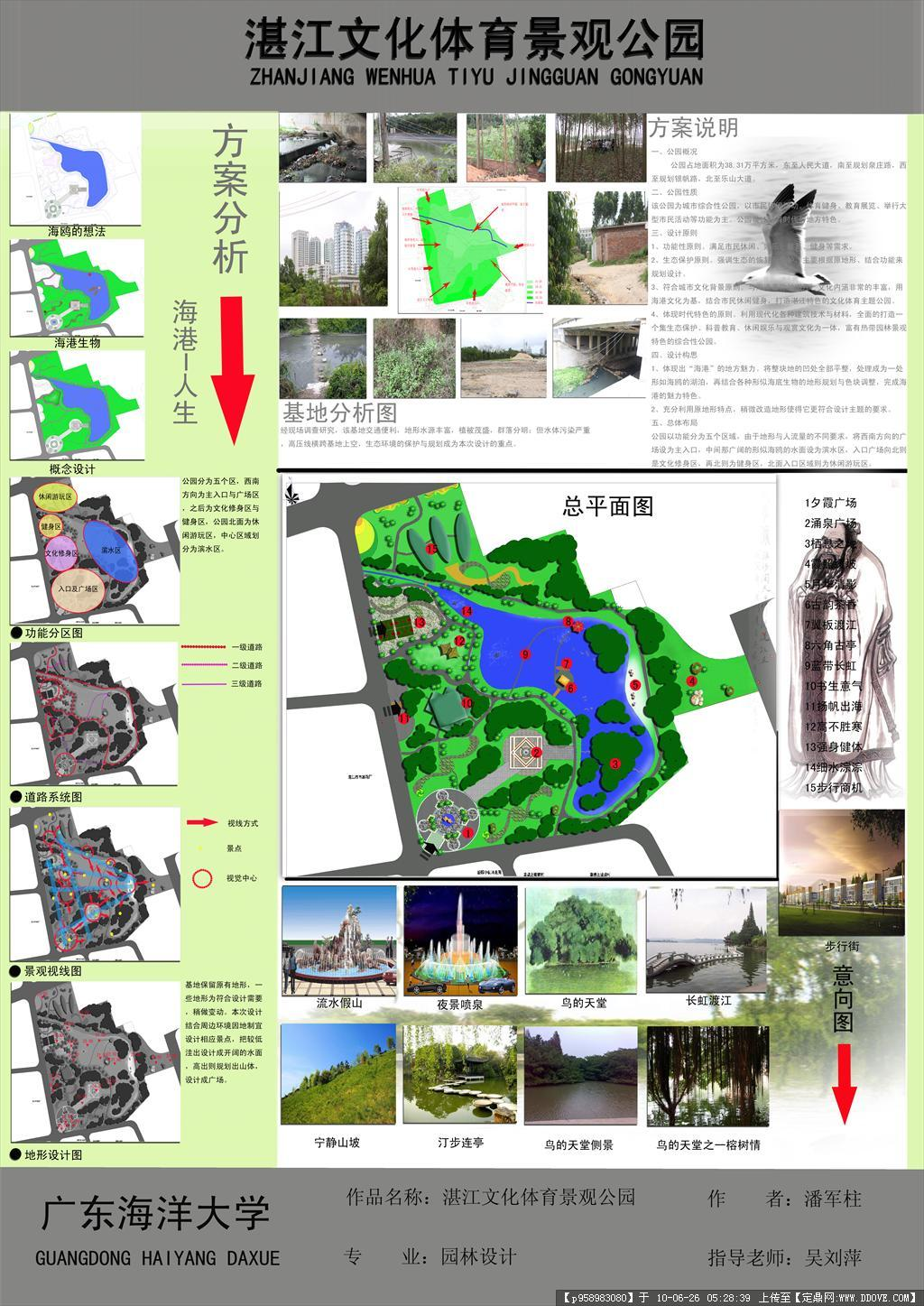 湛江文化体育公园景观设计-超大展板一张的下载地址