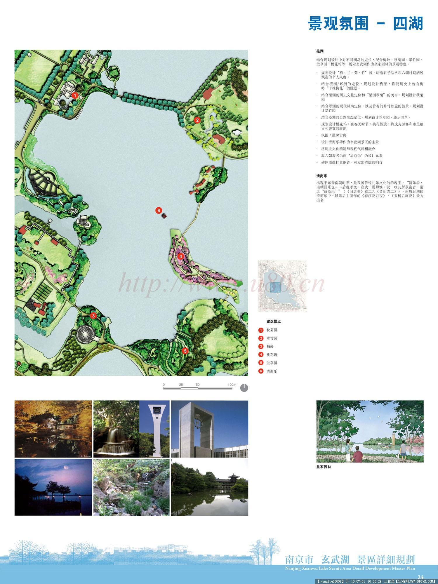 南京某公园景区详细规划文本的图片浏览,园林设计文本