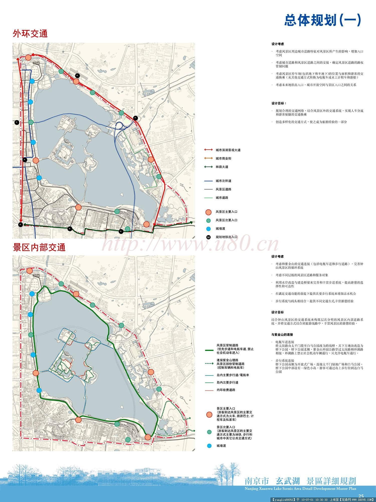 南京玄武湖景区详细规划(edaw)-xwh26