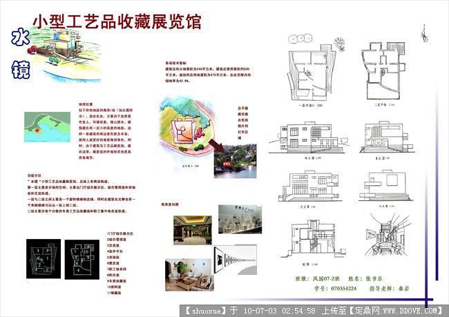 小型工艺品收藏展览馆建筑设计方案图