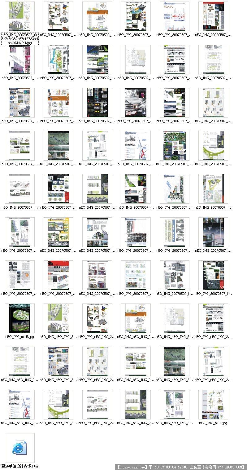 环境艺术毕业设计-展板60张-大图
