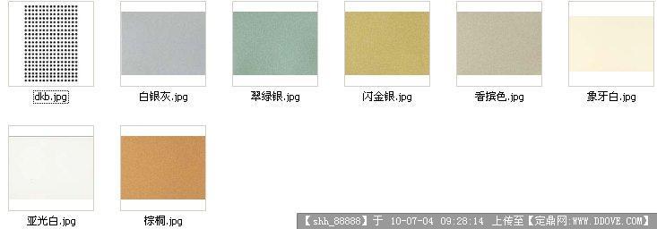 3dmax贴图素材—铝塑板
