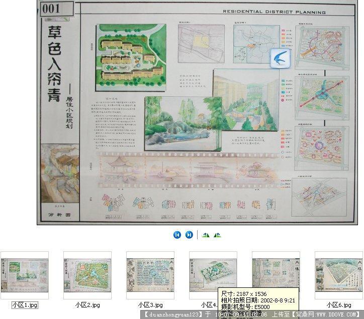 小區規劃設計圖片-手繪方案