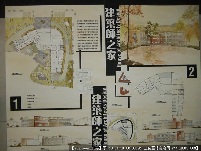 大二建筑设计作业建筑师之家设计