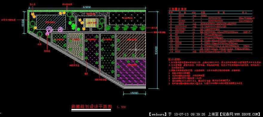 校园苗圃规划平面图